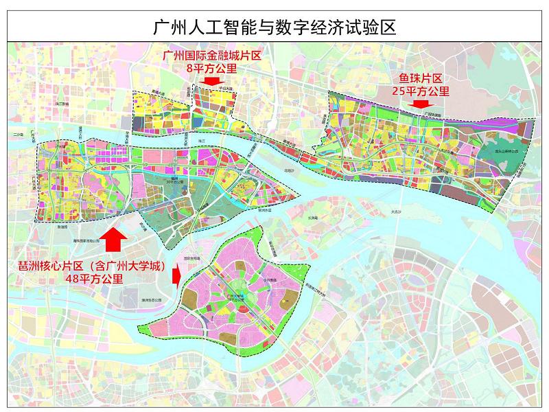 广州人工智能与数字经济试验区800.png
