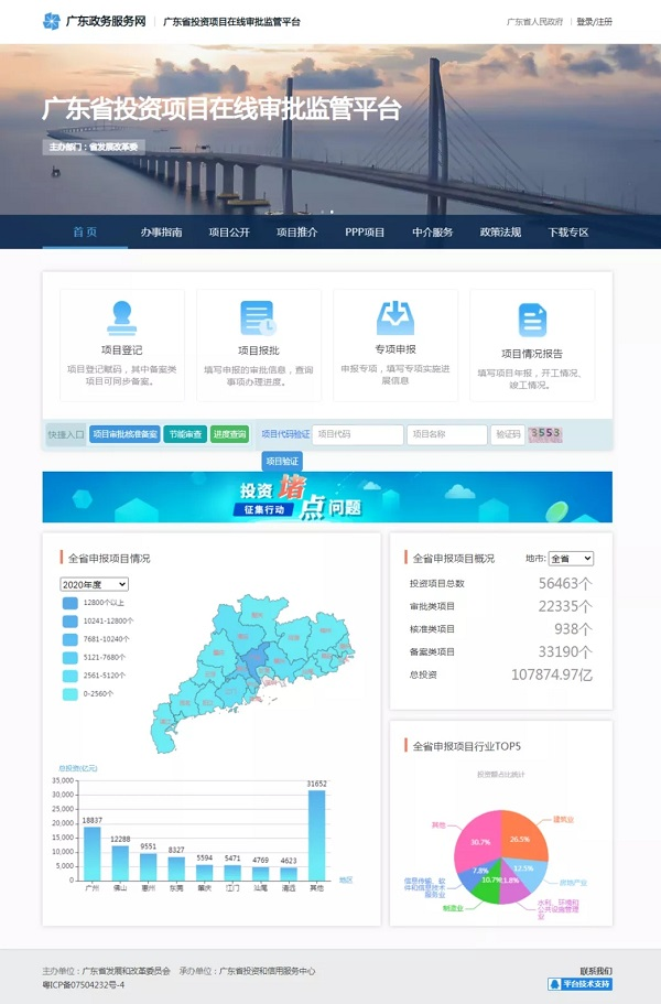 图1:广东省投资项目在线审批监管平台首页图.jpg