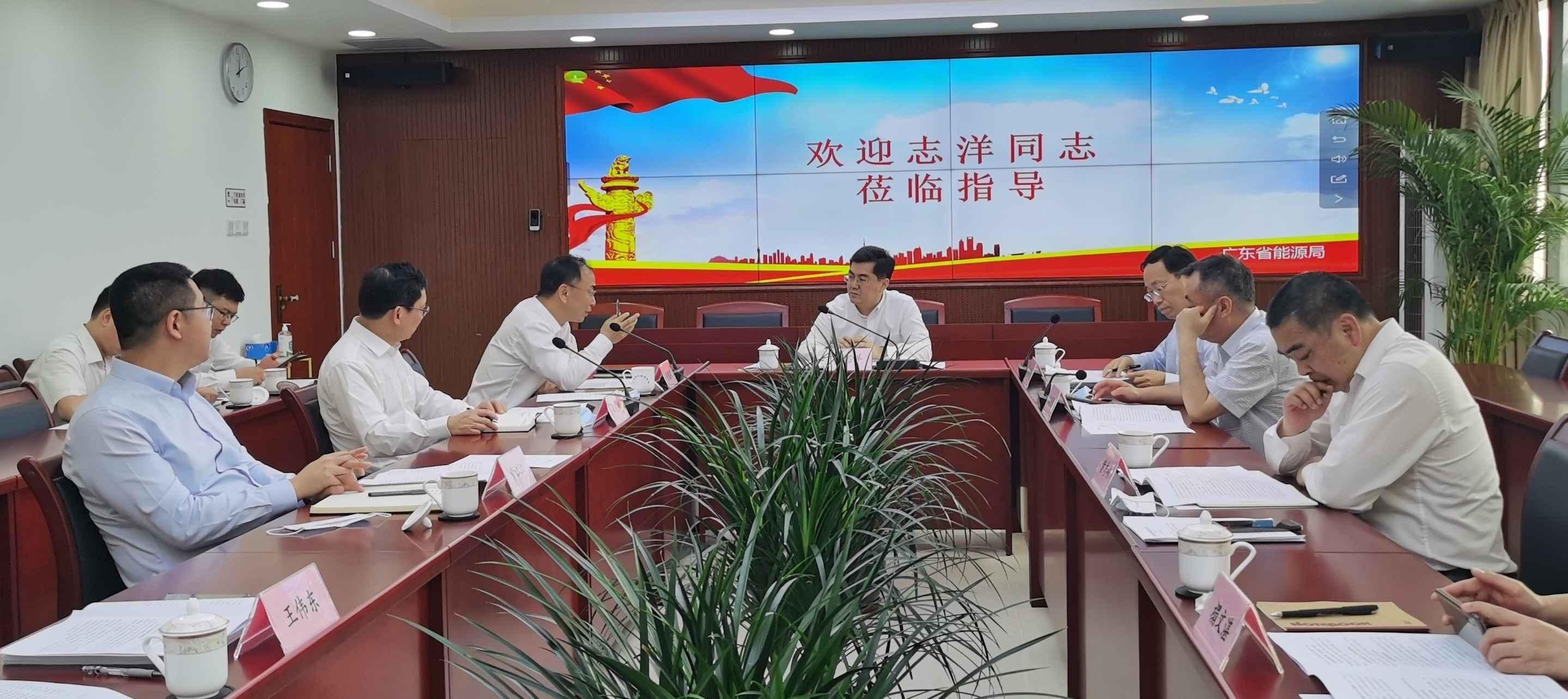 孙志洋副省长调研省能源局